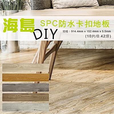 【貝力地板】海島 石塑防水DIY卡扣塑膠地板(一箱10片/0.42坪)