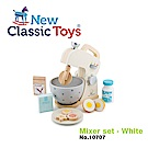 荷蘭New Classic Toys 木製家家酒攪拌機 - 優雅白 - 10707