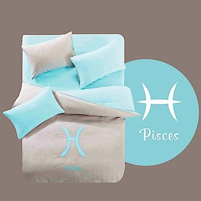 Ania Casa 雙魚座 十二星座 柔絲絨磨毛 加大床包被套四件組