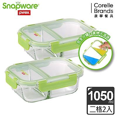 【買一送一】-Snapware康寧密扣全二分隔長方形玻璃保鮮盒1050ml