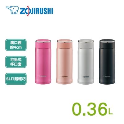 象印*0.36L*可分解杯蓋不鏽鋼真空保溫杯(SM-LB36)