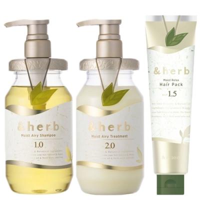 日本&herb 植萃豐盈洗護組(洗髮乳1.0+護髮乳2.0+spa髮膜 1.5)