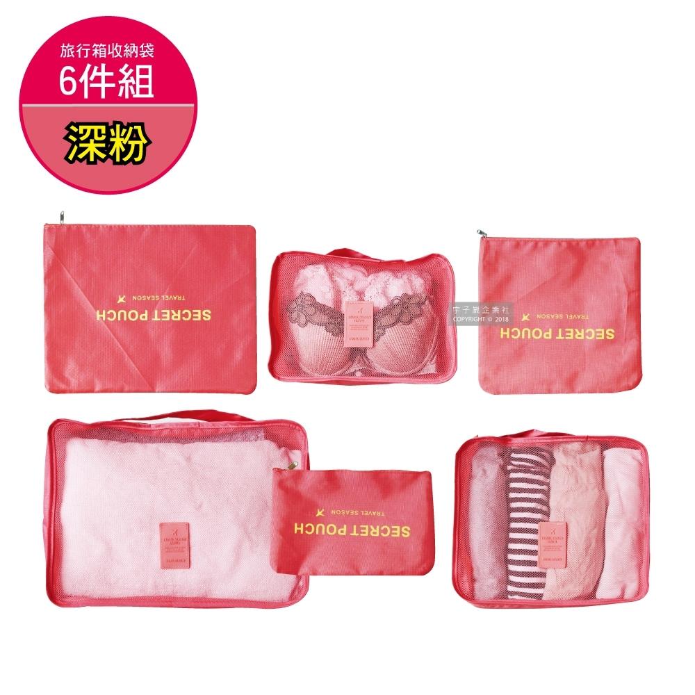 【生活良品】加厚防水旅行收納袋6件組-素面深粉紅色(旅行箱/登機行李箱/收納盒/收納包)