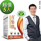 [團購]DV笛絲薇夢-潘懷宗推薦 喜樂纖膠囊 五盒組(30顆/盒x 5盒)