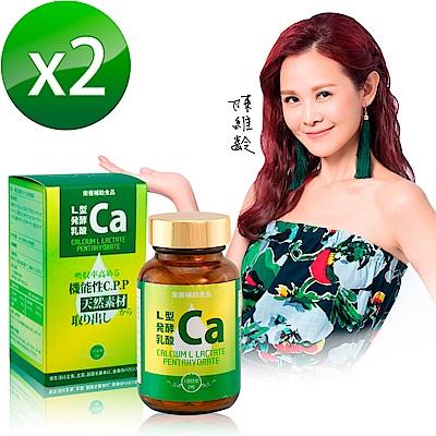 健康食妍 離子植物鈣 明星2入組(60粒/盒x2)
