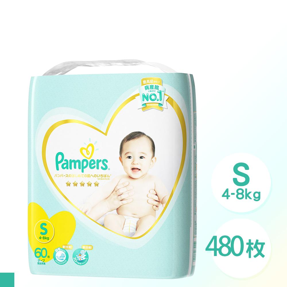 日本 Pampers 境內版 黏貼型  尿布 紙尿褲 S 60片 x 8包