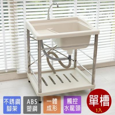 【Abis】 日式穩固耐用ABS塑鋼洗衣槽附觸控水龍頭(不鏽鋼腳架)-1入