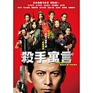 殺手寓言 DVD