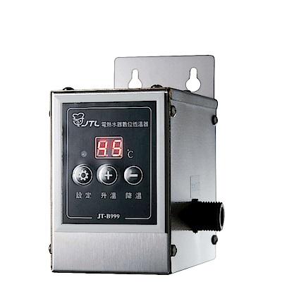 (全省安裝)喜特麗電熱水器數位恆溫器配件JT-B999