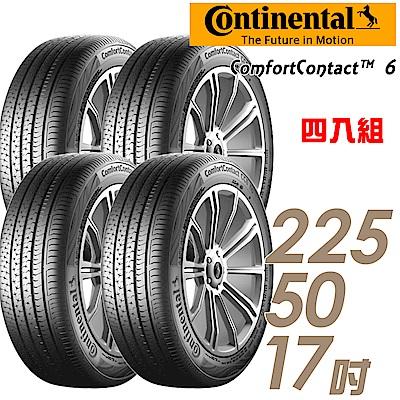 【德國馬牌】CC6-225/50/17吋 舒適寧靜輪胎 四入組