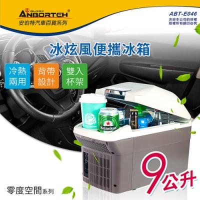 【安伯特】冰炫風 冷/熱兩用行動冰箱9L-附背帶 可攜式 兩用迷你冰箱