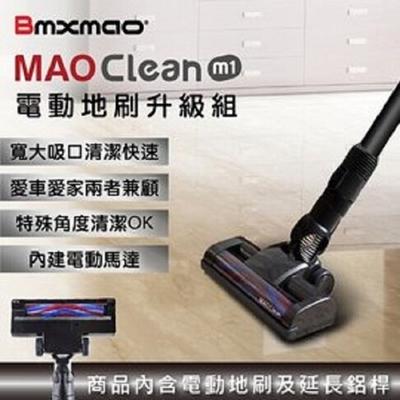 日本Bmxmao  MAO Clean M1 電動地刷升級組 (附延長鋁桿) RV-2003-B11