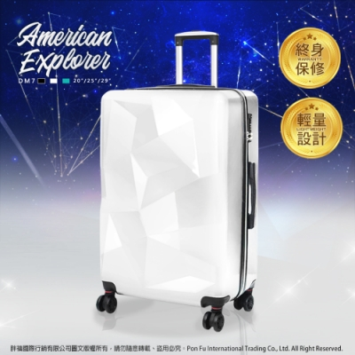 American Explorer 美國探險家 25吋 行李箱 飛機輪 亮面 鏡面 DM7 鑽石箱 (鑽石白)