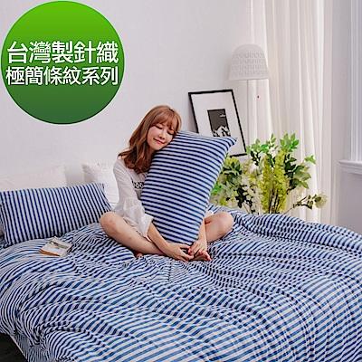 La Lune 日式無印旅行風針織雙人加大床包兩用被套枕套組 北海道 藍色之池塘