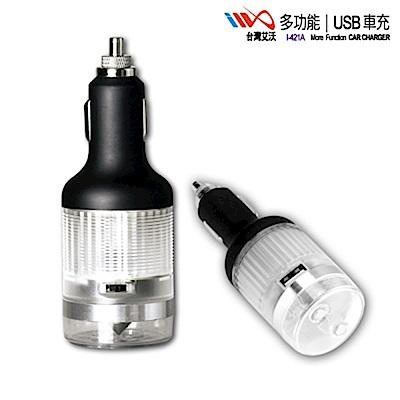IWO台灣艾沃I-421A 四合一多功能救援USB車充-快