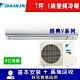 DAIKIN大金 7坪 1級變頻冷暖氣 RHF40VVLT/FTHF40VVLT 經典V系列 R32冷媒 product thumbnail 1