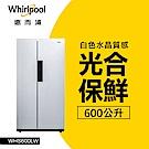 Whirlpool惠而浦 600L對開門變頻冰箱 WHS600LW(含基本安裝)