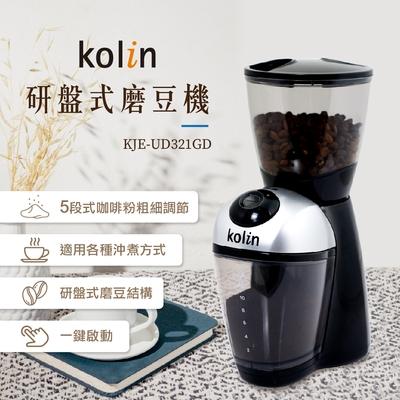 歌林Kolin 研盤式磨豆機 KJE-UD321GD