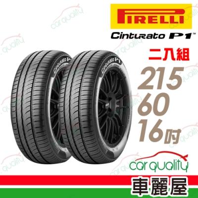 【倍耐力】CINTURATO P1 低噪溼地操控性輪胎_二入組_215/60/16