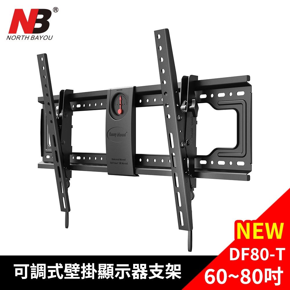 【NB】60-90吋可調式壁掛顯示器支架/NBDF80-T
