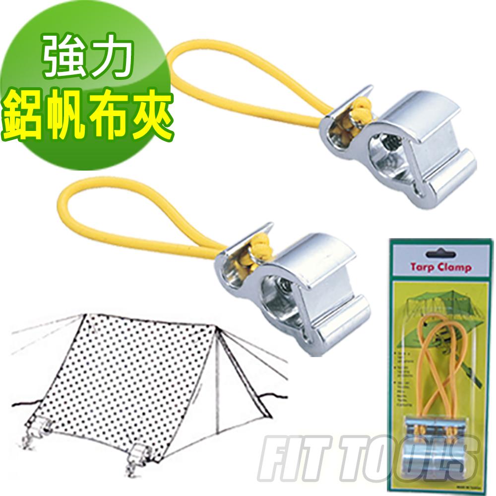 良匠工具 強力鋁帆布固定夾(2入)
