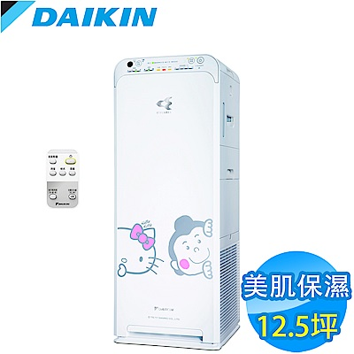 DAIKIN大金 12.5坪 美肌保濕遙控閃流除菌空氣清淨機 MCK55USCT-W-H 靚白