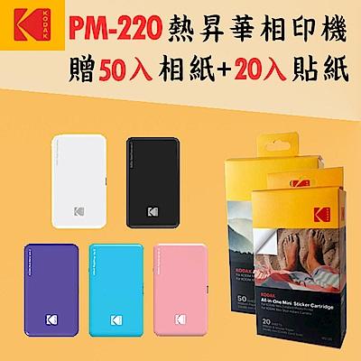 KODAK PM-220 口袋型相印機 (公司貨) 贈50張相紙+20張貼紙