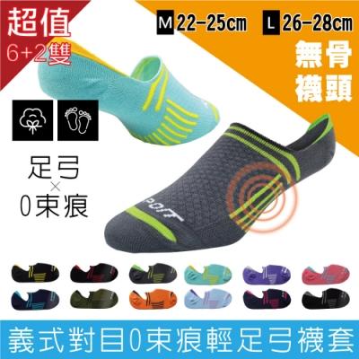[時時樂限定]貝柔義式對目運動足弓襪套(男/女)6+2雙