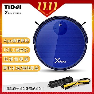TiDdi 陀螺儀導航機器人(Xrobot系列) V560 (APP/電控水箱) 贈專用清潔劑