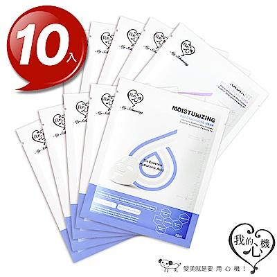 我的心機 玻尿酸保濕、亮白生物纖維面膜(任選10入)