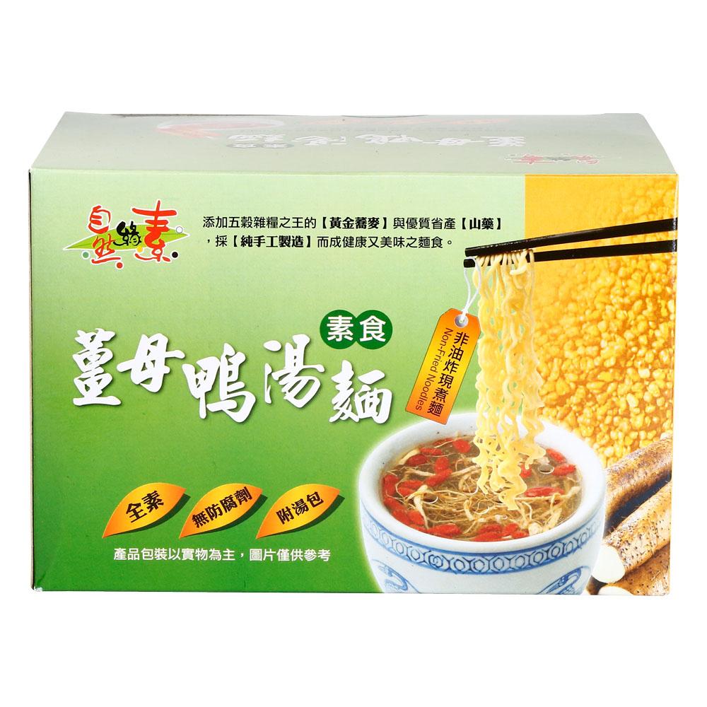自然緣素 素食薑母鴨湯麵