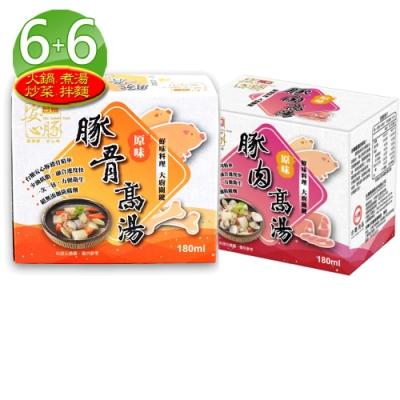 台糖安心豚 豚骨/豚肉高湯6+6組合(豚骨6盒/豚肉6盒;10小包/盒)