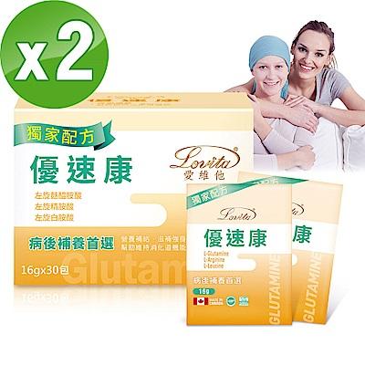 Lovita愛維他-優速康左旋麩醯胺酸粉 30包480g/盒 2入組