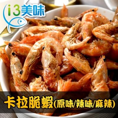 愛上美味 卡拉脆蝦25g(原味/辣味/四川麻辣)12包