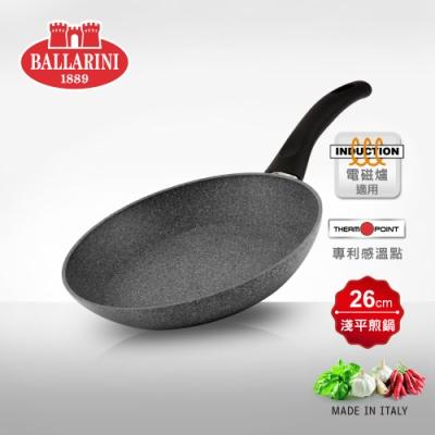 義大利Ballarini Ferrara 平煎鍋 26cm