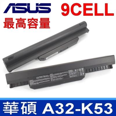 ASUS A32-K53 9芯 高品質 電池 A53SC A53SD A54C A54H A54HR A83 A83BR A83BY A83B A84 A84S K43 K43BR K43BY K53