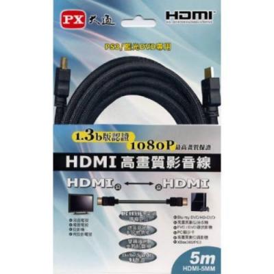 PX大通 HDMI(公)HDMI(公) HDMI-5MM高畫質影音線 (5米)
