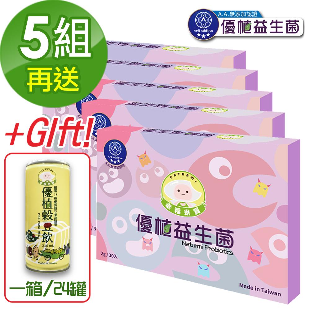 幸福米寶優植益生菌2g*30入/盒5組送優植榖豆飲一箱 @ Y!購物