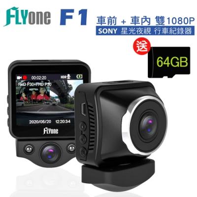 FLYone F1 車前+車內 雙1080P SONY星光夜視行車記錄器