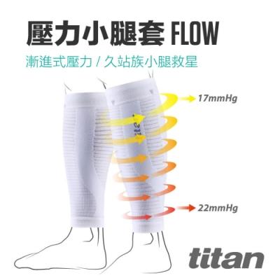 【titan】太肯 壓力小腿套Flow _白