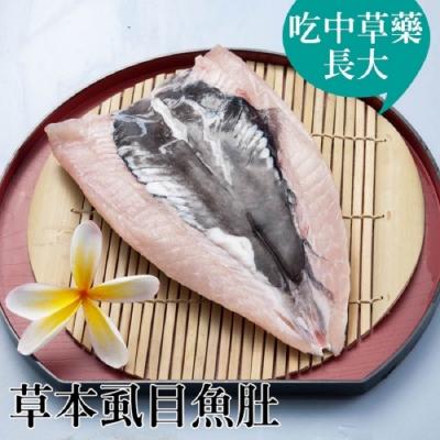 台江漁人港‧草本虱目魚肚(4兩/包,共二包)
