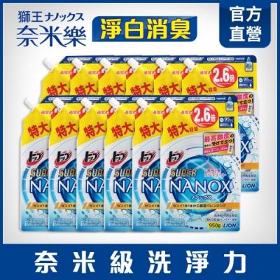 日本獅王LION 奈米樂超濃縮洗衣精補充包 淨白消臭 950g x12(箱購)