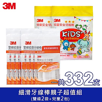 3M細滑牙線棒親子超值組(雙線2袋 兒童2包/332支)