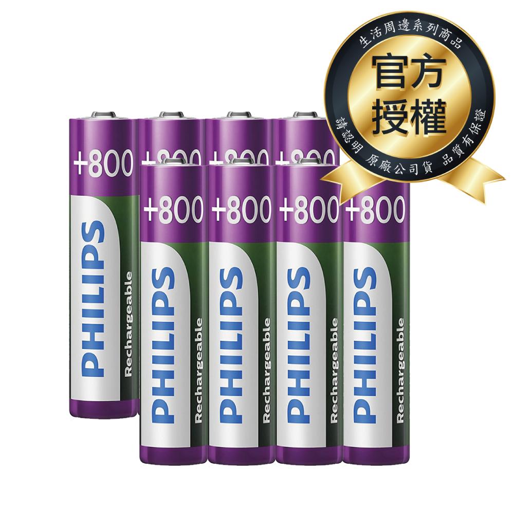 PHILIPS 飛利浦 AAA 4號 800mAh 低自放鎳氫充電電池(8入)