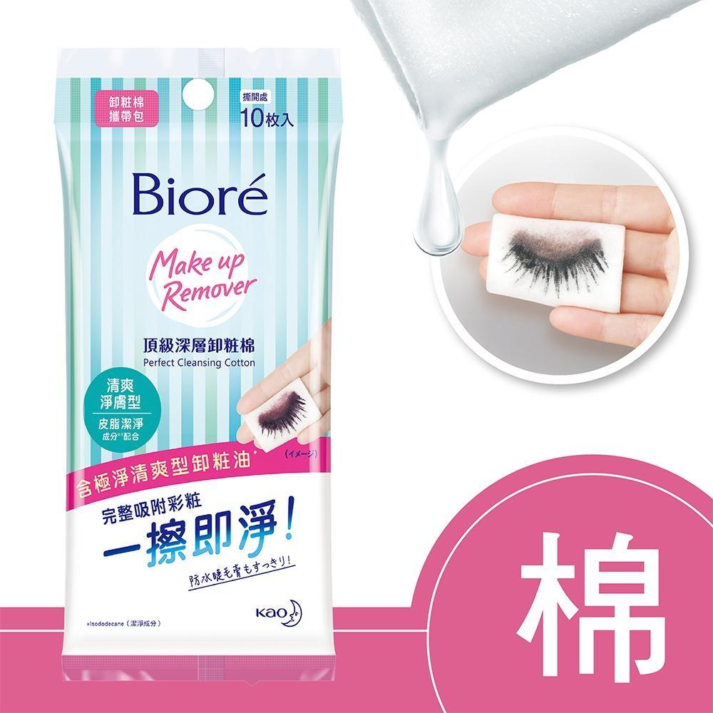 Biore 蜜妮 頂級深層卸粧棉 清爽淨膚型(攜帶包10片)
