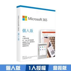 Microsoft 365 個人版一年盒裝(進階Office應用程式)