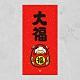 佳墨-2021牛年春聯-牛寶寶-門心-大福 product thumbnail 1