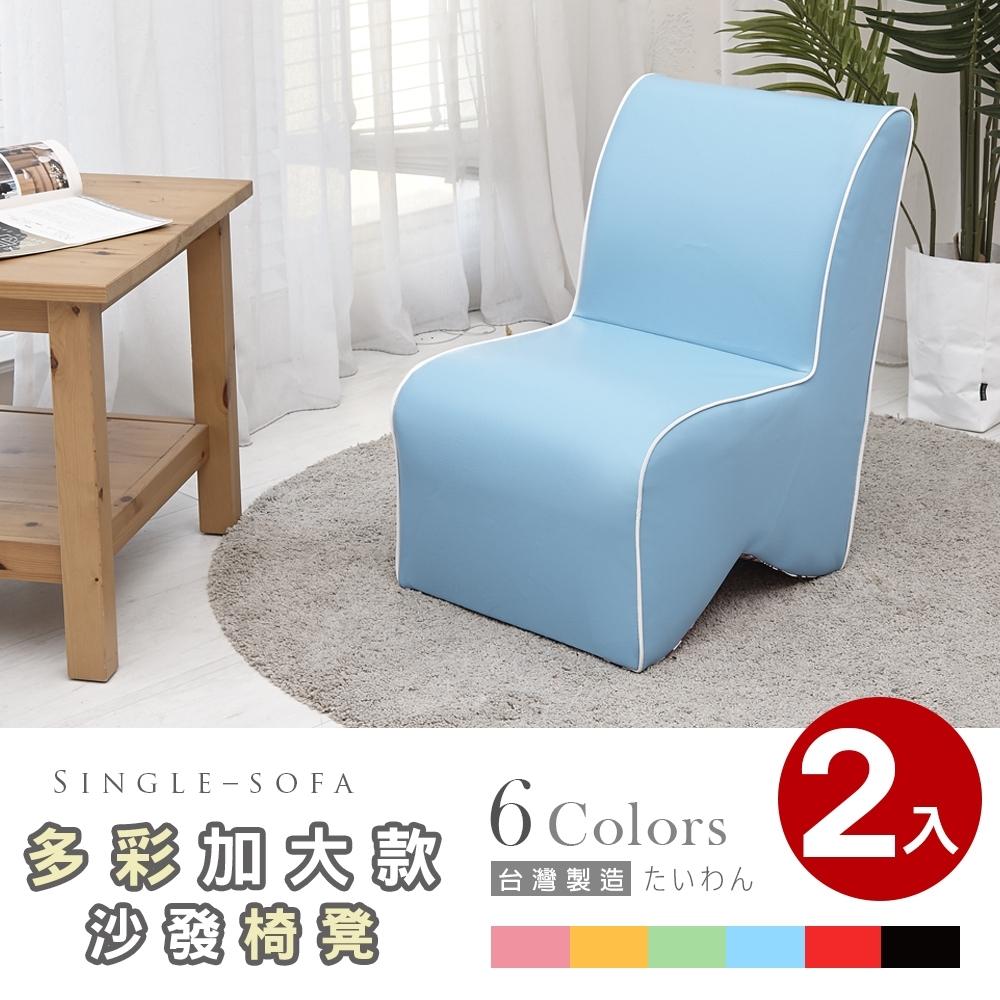 【Abans】漢妮多彩加大款L型沙發椅/穿鞋椅凳-多色可選 (2入)