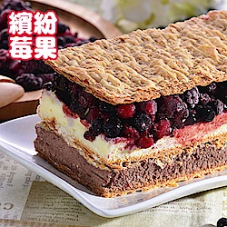 (滿額799)拿破崙先生 繽紛莓果千層蛋糕