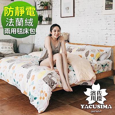 濱川佐櫻 文青風法蘭絨雙人兩用毯被床包組-歡樂時光